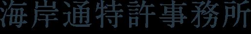 海岸通特許事務所 Kobe Coast IP